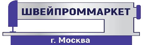 ШВЕЙПРОММАРКЕТ