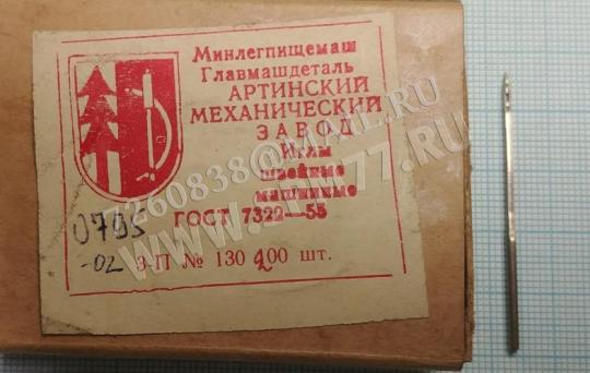 0795-50 Игла Арти 3-П № 130