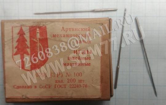 0791 (3 P) ИГЛЫ № 100 АРТИ (никель)