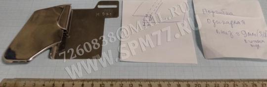 """M 081 Приспособление для одинарной подгибки вниз 9мм = 3/8"""" JUKI (Япония) нерегулируемое , типа KHF-34.Стабильно работает по прямой."""