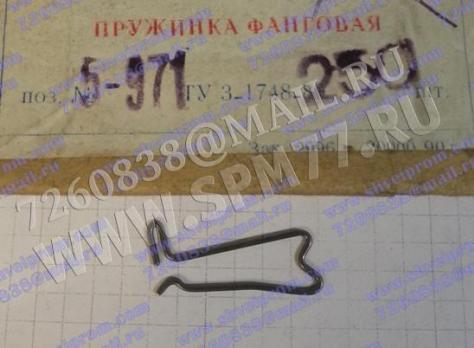 5-971 (5-0971) Пружина подыгольная фанговая ПВК, ПВКМ, ПВРК, ПВПЭМ - 8 кл. под высокую пятку иглы0-0912
