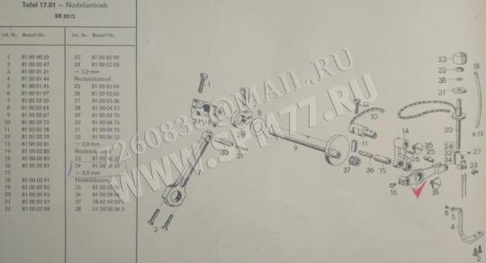 81000281 Рычаг иглодержателя ALTIN 8515 (Германия)